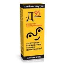 Средство Д 95 против вшей и гнид: описание, инструкция, отзывы